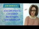 КАК ОФОРМИТЬ СТРАНИЦУ ВКонтакте   Как правильно оформить бизнес-страницу ВК   Ви ...