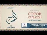 40 хадисов о женщинах  | Седьмой хадис | Мужчинам запрещено заходить к чужим женщинам