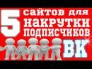 Как Накрутить Подписчиков ВКонтакте Накрутка Подписчиков в ВК БЕСПЛАТНО 2017!
