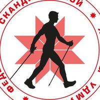 Логотип ФЕДЕРАЦИЯ СКАНДИНАВСКОЙ ХОДЬБЫ УДМУРТИИ