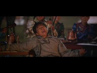 Джеки Чан и монголы – Rolling in the Deep (По следу)