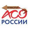 АСО России   Приморский край   #АСО25