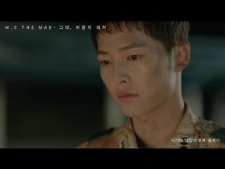[MV] M.C THE MAX - Wind Beneath Your Wings (OST Descendants of the Sun Part.9)