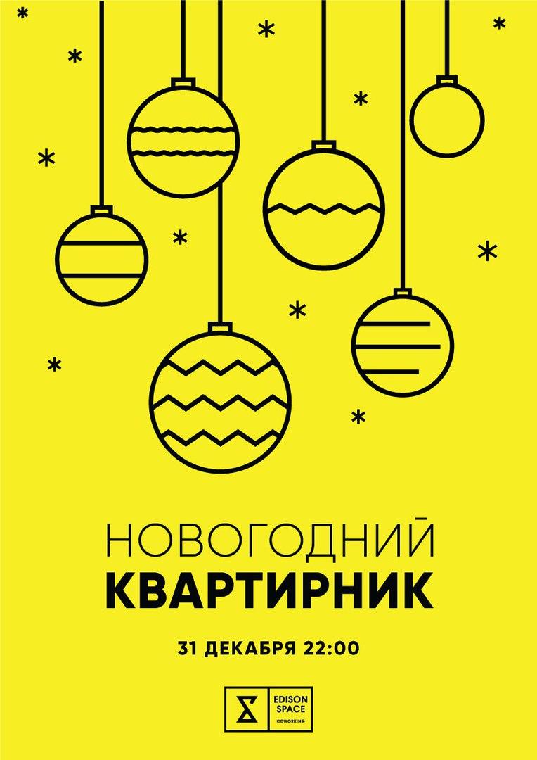 новый год запорожье