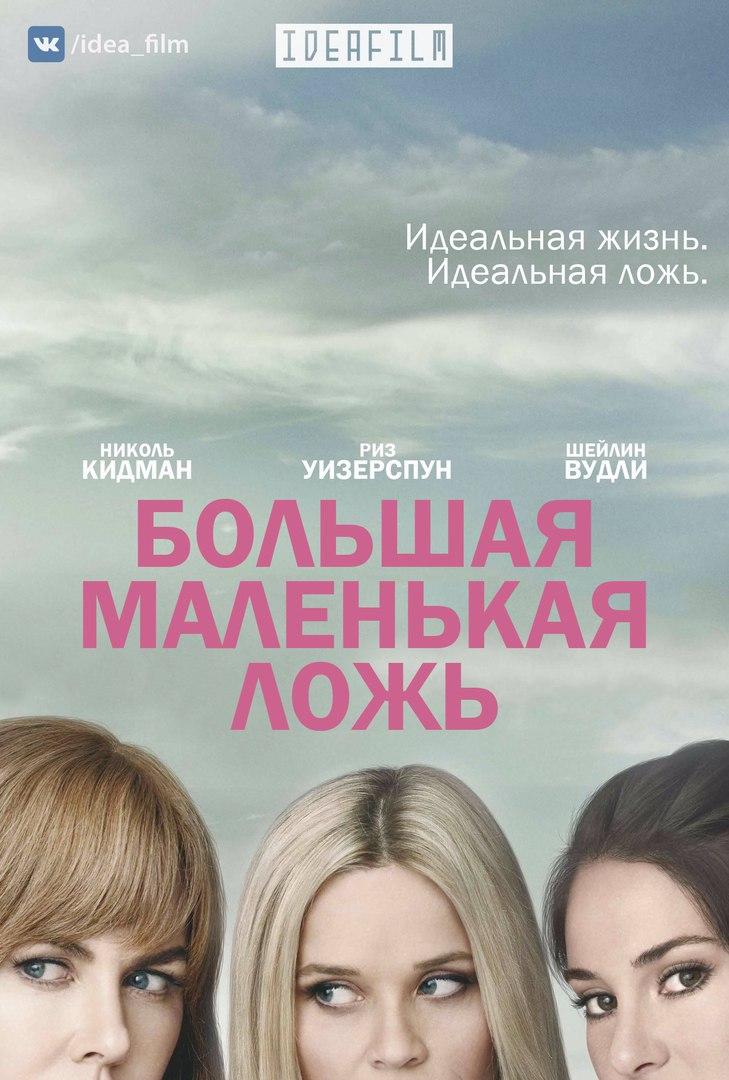 Большая маленькая ложь 1 сезон 1-7 серия IdeaFilm | Big Little Lies