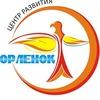 "Центр развития ""Орленок"""