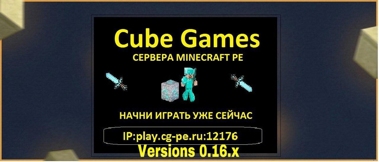 CubeGames 0.16.x
