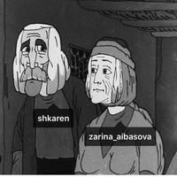 Зарина Айбасова