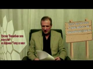 Рассказ Великая сила искусства из сборника Топор XXI века.