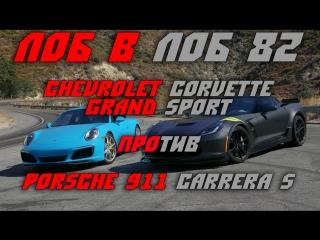 Head2Head 82 2017 Chevrolet Corvette Grand Sport vs Porsche 911 Carrera S [BMIRussian]