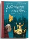www.labirint.ru/books/552878/?p=7207