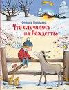 www.labirint.ru/books/559128/?p=7207