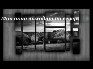 "Alex Akulov ""Мои окна выходят на север"". Под музыку Deep Purple - When a Blind Man Cries"
