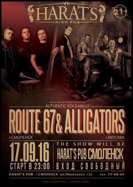 17.09 Route 67 и Alligators в пабе Harat's!