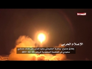 ballistic_missile_launched_for_the_first_time_to_