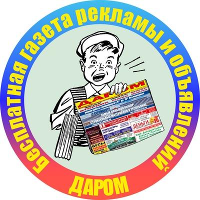Газета Даром