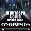 15.10.16 | Группа Маврин в Смоленске! | A CLUB