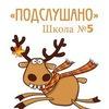 Школа #5 Одесса|Подслушано