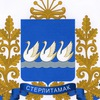 Администрация Стерлитамака