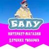 БАЛУ Орто и мини коврики Шведская стенка Казань