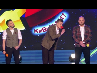 Фиксики-чиновники КВН Наполеон Динамит - КиВиН 2017