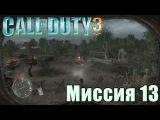 Прохождение Call of Duty 3 (PS3). Миссия 13 Булава