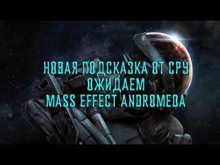 CPY готовят к взлому Mass Effect Andromeda?! Новая подсказка от CPY!