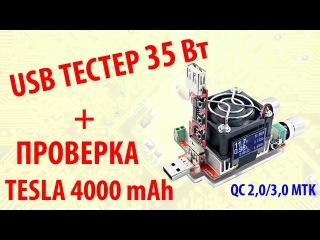 USB тестер Juwei 35 Вт QC 2/3 и проверка повербанка Tesla 4000 mAh