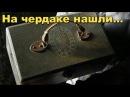 ЧТО СКРЫВАЛ ДОМ ВОЕННОГО СВЯЗИСТА В поисках Золота и Старины!