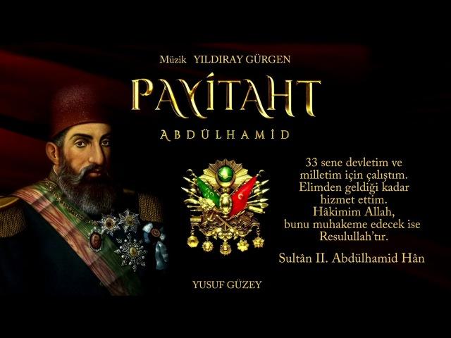 Payitaht Abdülhamid Müzikleri - Hüzün (Keman Ağlıyor)