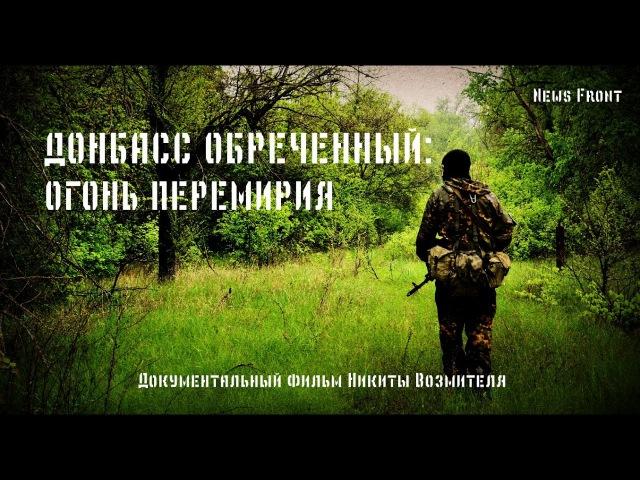 «Донбасс обреченный: огонь перемирия» - документальный фильм о событиях на Донб ...