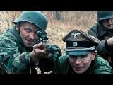 СИЛЬНЫЙ ВОЕННЫЙ ФИЛЬМ ФРИЦ 2017 ! Фильмы про Войну ! Фильмы 1941-45 !