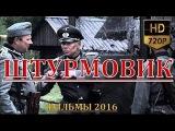 СИЛЬНЫЙ ВОЕННЫЙ ФИЛЬМ ШТУРМОВИК 2017 ! Фильмы про Войну ! Фильмы 1941-45 !
