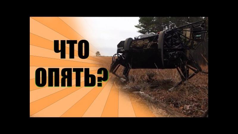 Истории роботов: Не люблю лес (много мата)