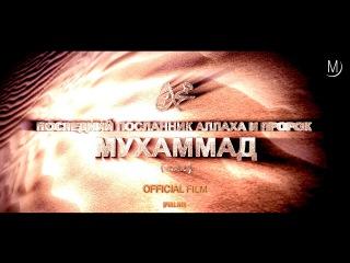 Мухаммад (ﷺ) - Последний посланник и пророк Аллаха | Official film [fullhd]