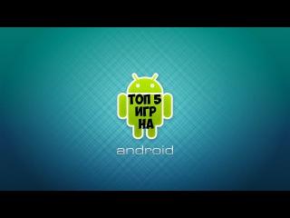 ТОП 5 игр для android