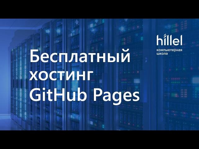 Бесплатный хостинг и домен Загрузка сайта на GitHub