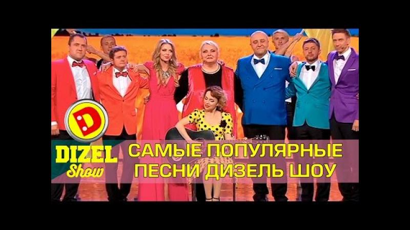 Дизель Шоу лучшие песни - ПОПРОБУЙ НЕ ПОДПЕВАТЬ