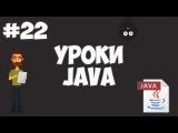 Уроки Java для начинающих #22 - Интерфеи
