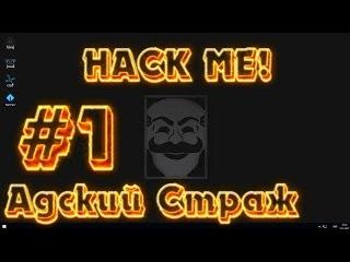 HACK ME! 1 Я ХАКЕР!