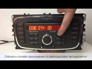Правильный ввод кода , для автомагнитолы Ford 6000cd