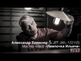 Мастер-класс по изготовлению полностью деревянной лампы с противовесом на JET JWL-1...