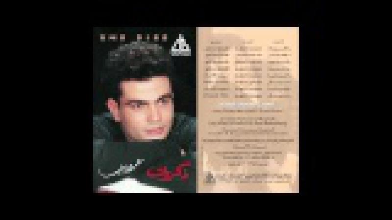 Amr Diab - E7ob Ebtada / عمرو دياب - الحب ابتدى