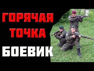 ГОРЯЧАЯ ТОЧКА (2016) HD Боевик,Военные фильмы.