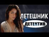 Летешник (2017) Новинки русские детективы, Фильмы про криминал 2017