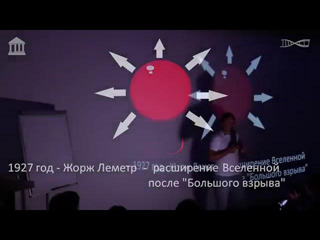 Георгий Гончаров Стандартная космология накануне краха 360p