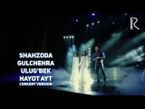 Shahzoda va Gulchehra Eshonqulova &amp Ulug'bek Qodirov - Hayot ayt (concert version 2015)
