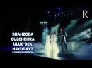 Shahzoda va Gulchehra Eshonqulova Ulug'bek Qodirov - Hayot ayt (concert version 2015)
