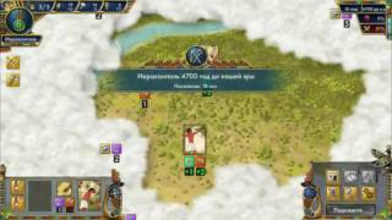 Pre-Civilization: Egypt||Прохождение на русском||1