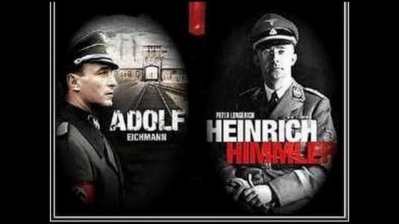 Жестокие души Генрих Гиммлер и Адольф Эйхман